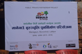 Laying of the Foundation of RFC project